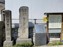 昨日はライトアップ鶴ヶ城でした。 この日は昼の鶴ヶ城。  その前に、鶴ヶ城の近くの史跡を回りました。  会津藩校・日新館の跡地。