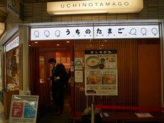 羽田空港に到着したらまずは朝ご飯。 なにせ朝6:30に伊丹空港に到着だったので、朝ご飯食べてない。 紋別行きの便は10:30発だったのでそんなに早くなくて大丈夫だったんだけど万が一のことがあるので早めに到着する便にしたのだ。 なので朝ご飯は羽田で食べようと思っていたけどクサポンさんも私が到着するのとほぼ同じくらいの時間には空港に到着するというので朝ご飯をご一緒することに。