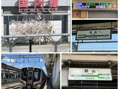 9:30ショックが癒えないうちに仙台空港に着陸。桜がきれいで心落ち着きました。 仙台駅から新幹線やまびこ136号10:41で郡山へ。乗り換えて会津若松へ。