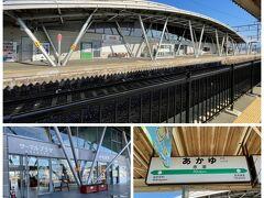 会津若松から郡山経由、新幹線で赤湯に到着。郡山で列車が遅れて新幹線にぎりぎり間に合いましたが、心臓に悪い・・余裕をもってと思うのですが、1本逃すと待ち時間が長くて・・・