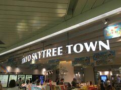 数年前、スカイツリーの350メートルの天望デッキまで昇りました。 いつか、その上の天望回廊にも行ってみたいと思っていました。 今回やっとその機会があり、東京上空450メートルへ。