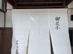 今回の京都で一カ所だけ「行けたら行きたい場所」がありました。 とま屋さんです。