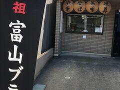 いつもながら連れが遅刻(T-T) 高速をかっ飛ばし道中で富山ブラックをと思い、途中で高速を降り富山駅方面へ。。。 当初は別なお店に行く予定でしたが前を歩いてたカップルがこちらの元祖のお店に入ったのでつられて入ってしまいました( ̄▽ ̄;)