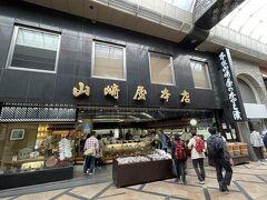 4トラのお仲間から教えて頂いていた奈良漬けのお店。山崎屋本店、きざみ奈良漬けをゲット!よいアドバイスをありがとうございます~