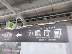 県庁前駅で下車