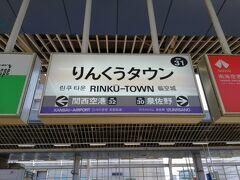 関西空港に行ってみることにしました。最寄りのりんくうタウン駅です。