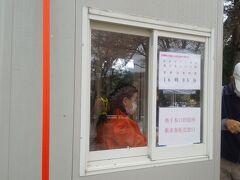奥千本行きのマイクロバスのチケット売り場です。 一人400円で現金支払いのみでした。