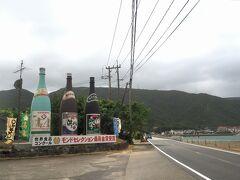 このまま宿へ・・・って思ったけど、時間があったので、奄美大島酒造へ。  奄美大島酒造 http://www.jougo.co.jp/index.html  14時に見学ツアーがあると思って来たけど、15時の団体ツアーに乗っかるならいいよって言われた。 1時間待つのでやめることに。  奄美大島酒造で一番人気と言われる「高倉」の小瓶を買ってみた。