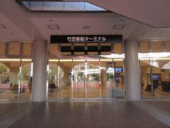 竹芝客船ターミナルに着きました。