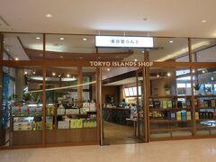 竹芝客船ターミナル1階の奥に東京愛らんどがあります。伊豆諸島のアンテナショップです。店内奥にはイートインスペースがありました。自分たちの他2、3人がいました。