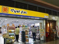 高鐵桃園站に到着 駅構内は日本かと思うくらいに日本のお店が並んでいます。