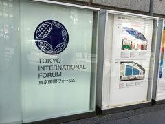 駅からすぐ、東京国際フォーラムもあります。 舞台やライブ鑑賞で何度か訪れたことがあります。