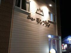 夕食は根室のB級グルメ、エスカロップで有名な老舗ニューモンブランでテイクアウト飯です。 ニューモンブランはエスカロップ発祥のお店、モンブラン(閉店)を継承するお店の一つだそうです。