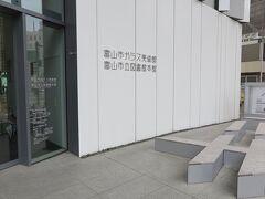 次に強風が吹く中、ガラス美術館へ。  建築が、スタイリッシュで面白いと 思ったら、隅 研吾氏が 関わっているようです。