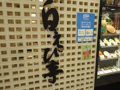 夜ご飯を食べるために宿から 富山駅へ。  食券をまず買います。