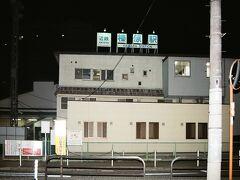 榛原駅に立ち寄った。