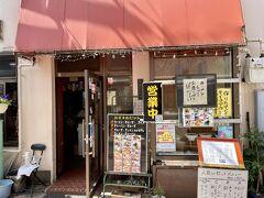 TVの町中華でやろうぜを見て お昼は町中華  湯の花通りの五十番