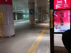 広島空港到着。 リムジンバスで広島市内へ。