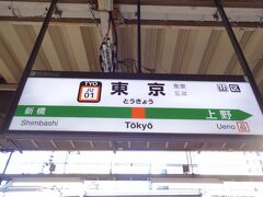 7:23 鶴見から25分。 東京駅に到着。