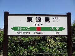 12:26 御宿から29分。 最初の分割駅、東浪見に着きました。
