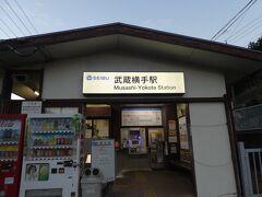 薄暗くなりましたが、武蔵横手駅に到着です。