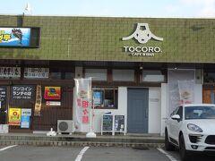 そして最後にやって来たのは『TOCORO CAFE&BAR』