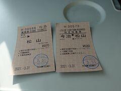 今治駅発 15時41分 特急しおかぜ13号+特急いしづち13号 松山駅 16時16分着。  車内でチケットの撮影をしようと並べてたら通りかかった車掌さんがサッと持って行ってしまいました。  一瞬ためらいましたが「すみません!チケットを撮影したいので一瞬貸していただいてよろしいですか?」と恐る恐る聞きました。  車掌さんもまさかそんなこと言われるとは思っていなかったのでしょう。 二人でおたおたしてしまいましたw  内気な二人のやりとりっていう感じで傍目で見てたらおかしかったかもw  16時16分に松山駅に着きコインロッカーから荷物を出した。 そうだ醤油めしを買って帰ろうっと。 空港バスは16時45分だから時間はあるなーなんて歩いていたら、一本前の16時25分がまだいた! 結局はそれにバタバタと乗ってしまった。