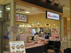 今日は阪急からモノレールに乗り換える前にDew山田の1Fにある大起水産でお昼のお弁当用にお寿司を購入ました。何にしようかなぁ~
