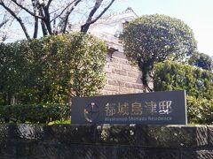 13時30分を過ぎた頃、都城島津邸に到着。 敷地内の本宅は国登録有形文化財。明治12(1879)年に建設された旧邸を昭和10(1935)年11月の陸軍大演習にあわせ改築したもの。 昭和47(1972)年にも大改築を行い、その翌年の全国植樹祭に宮崎県に来た昭和天皇皇后が宿泊した。