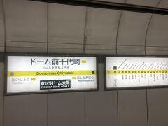 ランチ後、地下鉄を乗り継ぎドーム前千代崎駅へ。