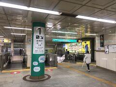 三宮からは神戸市営地下鉄を利用。
