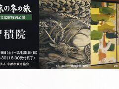 目的地の「智積院」に到着。 京都市内にあるお寺の中でも大きい敷地の寺院です。  長谷川等伯一派によって描かれた祥雲禅寺の客殿に描かれた障壁画であった桜図・楓図・松に秋草の図などの国宝の襖絵で有名です。  またこちらは 真言宗智山派の総本山で、全国に約3,000の末寺を擁し、関東圏の人なら誰でも知っている「成田山新勝寺」「川崎大師平間寺」「高尾山薬王院」の大本山を従えるというお寺です。