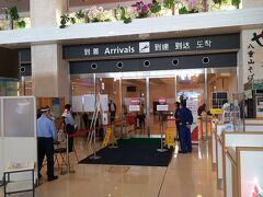 「南ぬ島石垣空港」の到着口にやってきました。