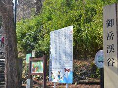 沢井駅から1駅目の【御岳渓谷駅】まで 夢中で歩くことが出来ました