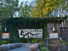 旅のフィナーレは、普段中々行けない 小平市内、西部多摩湖線 八坂駅にある 和食レストランです