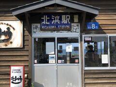 ここも無人駅で隣には喫茶店