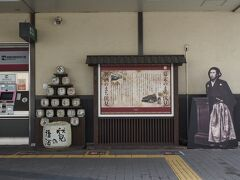 1週間前に醍醐寺に来たばかりですが再びの京都。今回は日帰りではなく2泊3日の旅、かつ初日だけ夫が付き合ってくれました。  京都到着後、最初に向かったのは酒処として、また坂本竜馬ゆかりの地として有名な伏見。最寄りの京阪線中書島駅では、まさにその二つが出迎えてくれます。