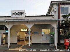 糸崎駅  直前(2020年3月)に窓口業務が終了し、無人駅となってしまいました。