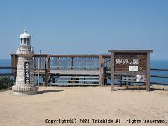 毘沙ノ鼻  展望台と灯台のミニチュアがあります。 正面に見えるのは、山口県最西端の蓋井島(ふたおいじま)です。   蓋井島:https://ja.wikipedia.org/wiki/%E8%93%8B%E4%BA%95%E5%B3%B6