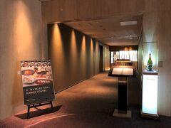 東京・北品川『TOKYO MARRIOTT HOTEL』1F【G ~和 Selection~】  『東京マリオットホテル』の【G ~和セレクション~】の エントランスの写真。  レセプションを過ぎた右側にあります。  緑に囲まれた御殿山庭園を望むモダンなジャパニーズダイニング。 シェフの巧みな技が光る料理をお届けします。 旬の鮮魚を用いた寿司など本格的な和食をはじめ、彩り豊かな 創作寿司や美食フレンチを融合させたスタイリッシュな和食をご用意。 日本各地の美味しいお酒とのマリアージュをお楽しみください。   ※当面の間、ディナー時間はカウンター8席のみでの ご案内となりますので、小学生以下のお子様のご利用は、 誠に申し訳ございませんが、ご遠慮いただいております。
