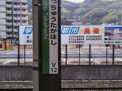 定刻より少し遅れて09時17分に備中高梁駅に到着。
