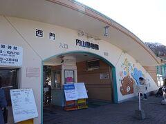 用事その2まで時間があるので、子供達を連れて円山動物園に足を延ばしました。 円山動物園はこれから予約制になるそうです。