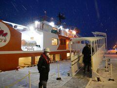 朝とはいえまだ暗く雪も降っている。 きっと日が落ちると気温が下がるから雪になるんだろうなぁ。 今日は流氷が見られることが分かっているので昨日と違いテンション高く乗船。