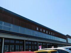 次に立ち寄ったのは道の駅ばんだい。 磐越道磐梯河東ICからほど近い場所にある道の駅。 結構賑わっておりました。