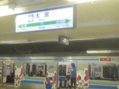 久しぶりの大宮駅です