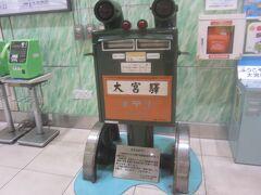 本日はJR線から東武アーバンパークラインに乗り換え