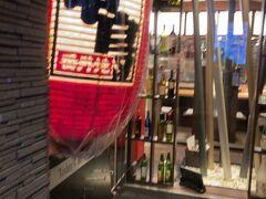 すすきのの焼き鳥店、串鳥・番外地です。地元の方のおすすめの店にきてみました。こちらも2021年4月の木曜に訪れた時は閉まっており、金、土のみの営業のようです。