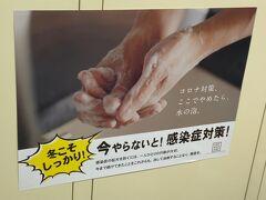 札幌市でも対策強化。12月25日までは営業を休止している店も多かったです。手洗いを励行する札幌市営地下鉄の駅のホームドア広告です。