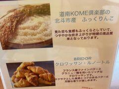宿のサービスも手探りです。ブッフェスタイルはご飯、パン、スープなどのみ。おかずはトレーにセットされて供されます。北海道米のごはんも、パンも、非常に美味しかったですよ。