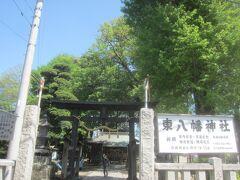 橋を渡ったところにあったのが東八幡神社です